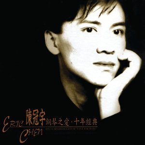 Ten Years Highlights of Eric Chen (鋼琴之愛,十年精選)