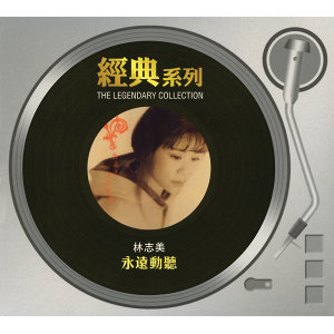 經典系列 - 林志美 - 永遠動聽 (The Legendary Collection - Yong Yuan Dong Ting)