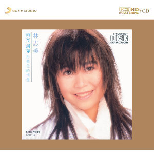 Samantha Lam Best Hits (雨夜鋼琴 粉藍色的精選)