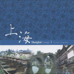 Shanghai Lounge 3