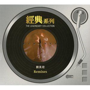 經典系列 - 劉美君 - Remixes (The Legendary Collection - Remixes)