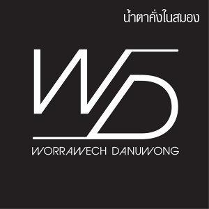 Namta Khang Nai Samong (Don't Cry)