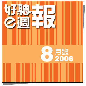 2006八月號
