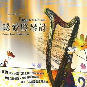Harp,Love & Passion(珍愛豎琴詩)
