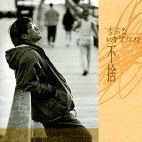 李宗盛的音樂旅程-不捨