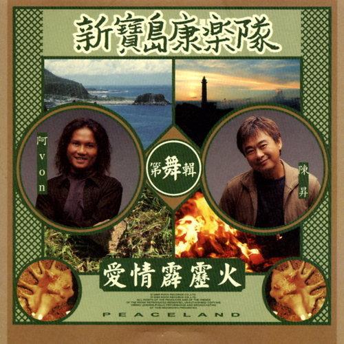 新寶島康樂隊第舞輯-愛情霹靂火