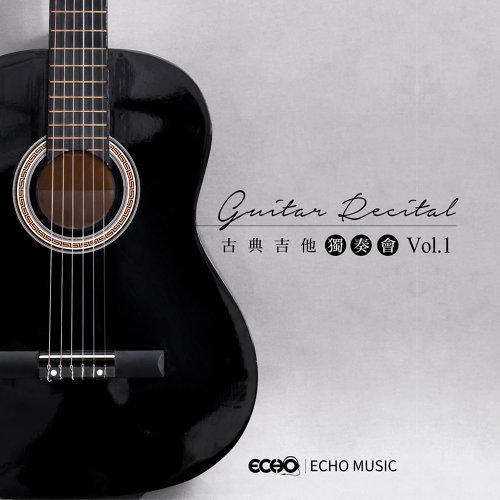 古典吉他獨奏會 Vol.1