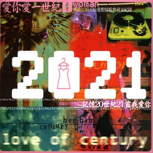 2021愛你愛一世紀 - 原曲原唱天后愛恨情歌典藏