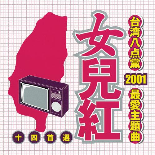 台灣八點黨2001最愛主題曲-女兒紅
