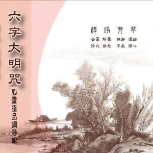 六字大明咒 / 心靈極品鋼琴輯