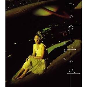 日日夜夜(Senno Yoruto Senno Hiru)