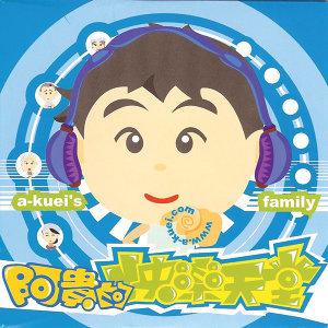 阿貴的快樂天堂 (A-Kuei's Joyful Paradise)