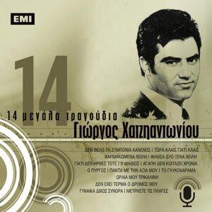 14 Megala Tragoudia - Giorgos Hatziadoniou