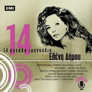 14 Megala Tragoudia - Eleni Dimou