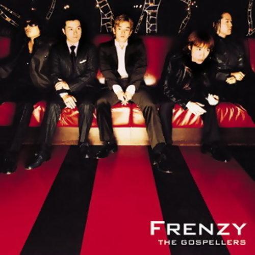 出神入化 (Frenzy)