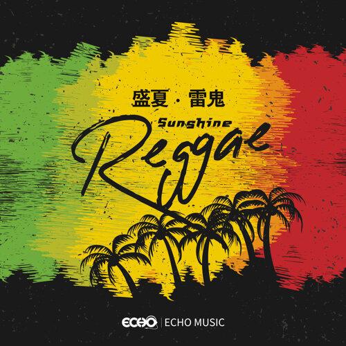 Sunshine Reggae (盛夏.雷鬼)
