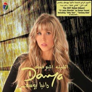 El Layla Shoofak