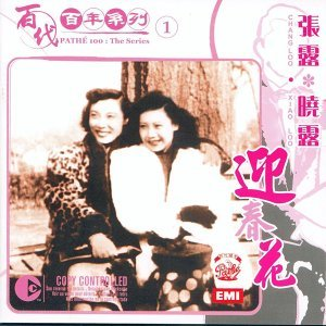 Pathe 100 : The Series 1 Chang Loo & Xiao Lu - Ying Chun Hua