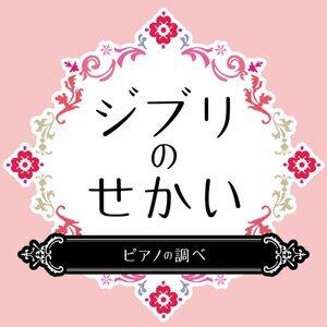 Ghibli's World Piano