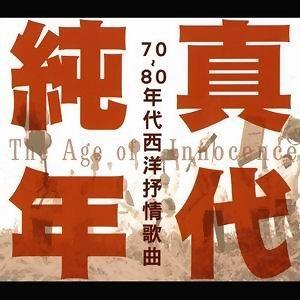 The Age Of Innocence(純真年代 - 70~80年代西洋抒情歌曲)