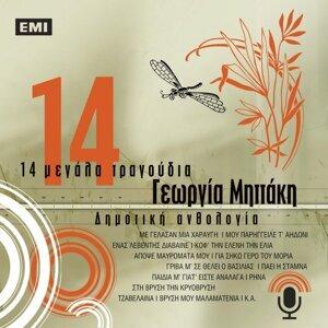 14 Megala Tragoudia - Georgia Mittaki