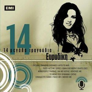14 Megala Tragoudia - Evridiki