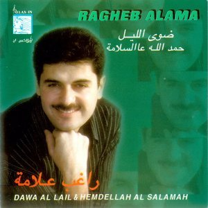 Dawa Al Lail & Hemdellah Al Salamah (Digital Remaster)