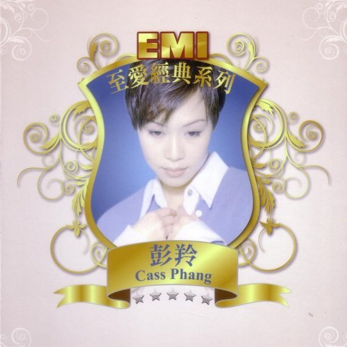 EMI 至愛經典系列 - 彭羚 (EMI Lovely Legend - Cass Phang)