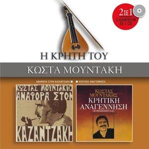 Anafora Ston Kazadzaki/Kritiki Anagennisi
