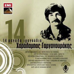 14 Megala Tragoudia - Haralabos Garganourakis