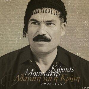 Athanati 'ne I Kriti - Kostas Moudakis (1926-1991)