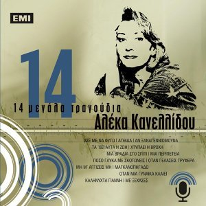 14 Megala Tragoudia - Aleka Kanellidou