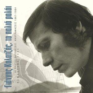 Giannis Kalatzis: To Palio Roloi - 40 Ihografisis 1967 - 1984