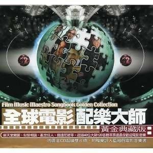 全球電影配樂大師 黃金典藏版
