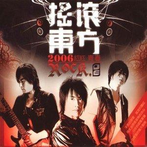 2006紅紅青春