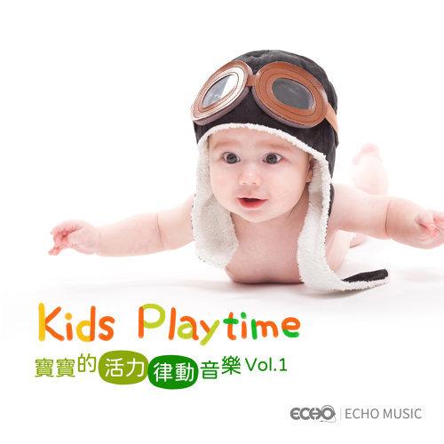 寶寶的活力律動音樂  Vol.1 (Kids Playtime Vol.1)