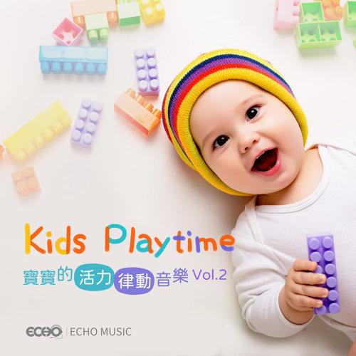 寶寶的活力律動音樂 Vol.2 (Kids Playtime Vol.2)