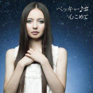 Kokoro Komete - Standard Edition