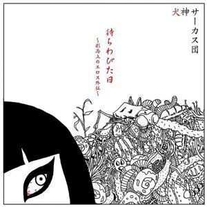 待ちわびた日〜形而上のエロス外伝〜 (Machiwabita Hi Keijijyou No Erosu Gaiden)