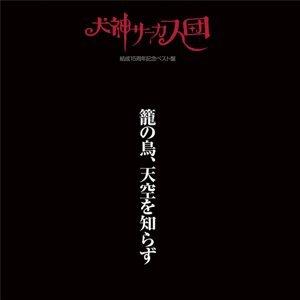籠の鳥、天空を知らず (Kago No Tori Tenkuu Wo Shirazu)