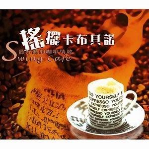 Swing Cafe(搖擺卡布奇諾 - 最好聽的咖啡情歌)