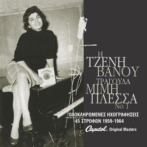 I Jeni Vanou Tragouda Mimi Plessa Volume 1