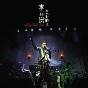 His Story 美好時光 1.0 創作+經典金曲 Live演唱會