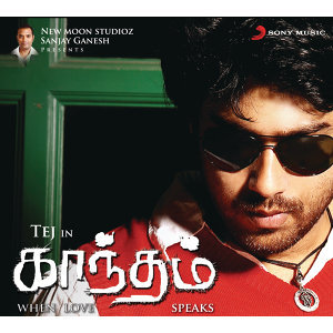 Gaantham (Original Motion Picture Soundtrack)