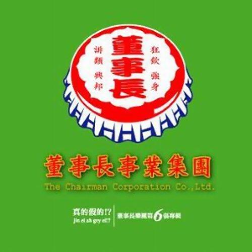 追追追 - 第十六屆洲際盃棒球賽大會指定主題曲