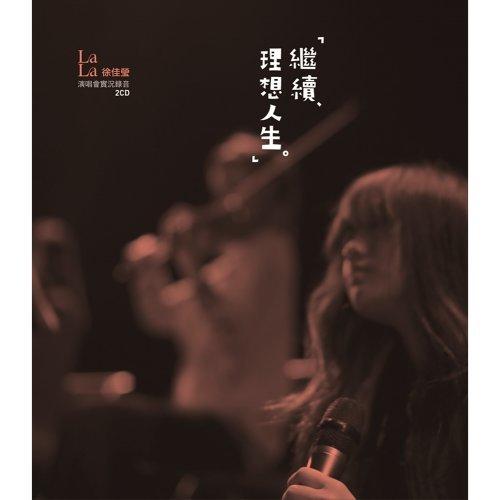 徐佳瑩LaLa 繼續‧理想人生演唱會實況錄音