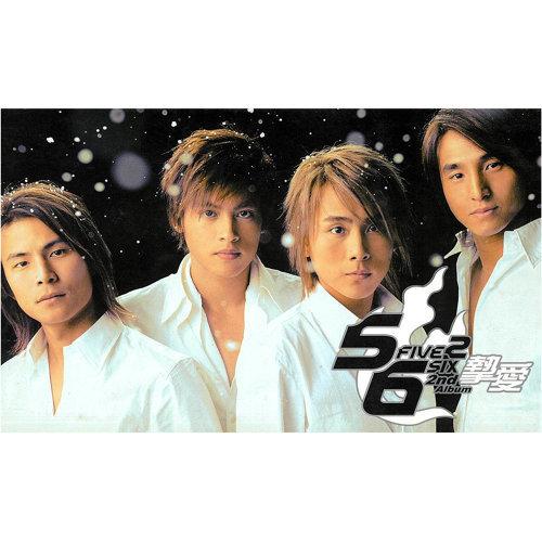 5566 2nd album (摯愛專輯)