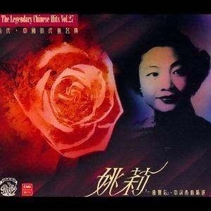 百代.中國時代曲名典27 - 一曲難忘