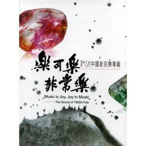 TMSK中國新民樂專輯