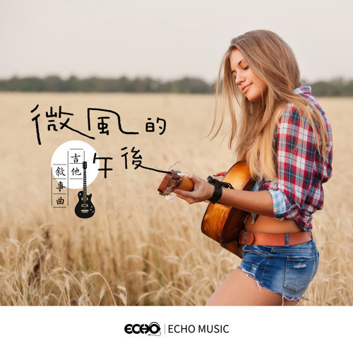 Acoustic Ballads (微風的午後.吉他敘事曲)